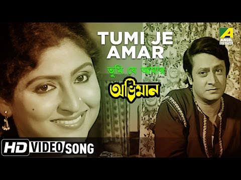 Download Tumi Je Amar | Abhiman | Bengali Movie Song | Asha Bhosle HD Mp4 3GP Video and MP3
