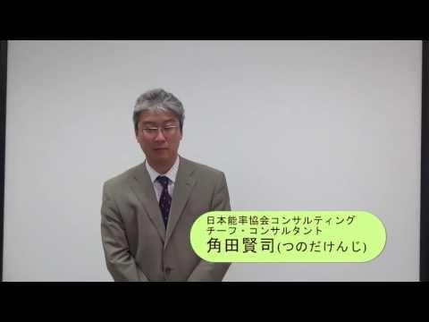 角田 賢司 「生き残りをかけたマスタープランを作れ」