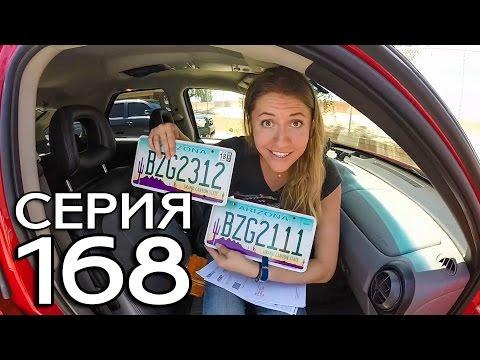 МЫ КУПИЛИ 2 МАШИНЫ В США // КРУГОСВЕТКА - СЕРИЯ 168 - DomaVideo.Ru