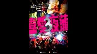 Nonton Raw Audio  Lan Kwai Fong 3             3  Viewing Film Subtitle Indonesia Streaming Movie Download