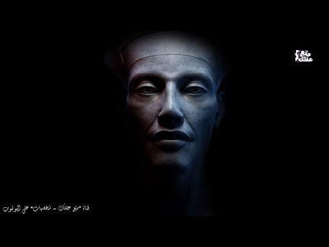 العرب اليوم - إخناتون أول فرعوني يدعو إلى التوحيد في مصر