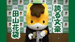 ぐんまちゃんが紹介する「上毛かるた」動画  ~「ほ」誇る文豪 田山花袋~