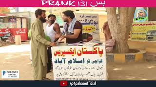 Video Bus Adda Prank By Nadir Ali & Asim Sanata In | P4 Pakao | 2018 MP3, 3GP, MP4, WEBM, AVI, FLV Agustus 2018