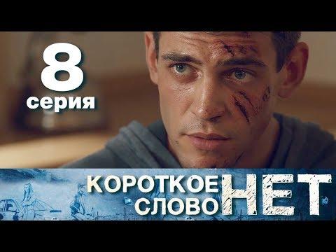 Короткое слово нет - Серия 8 - Мелодрама 2017 HD