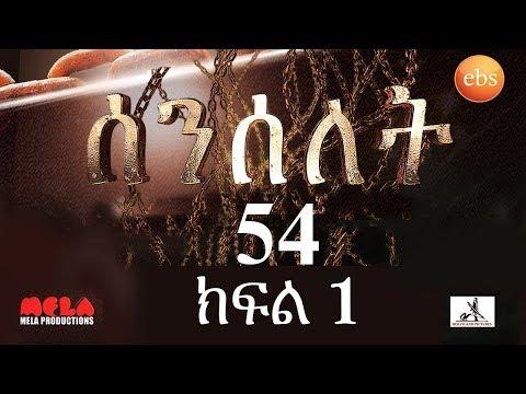 Senselet -ሰንሰለት-Drama S03 E54 Part 1