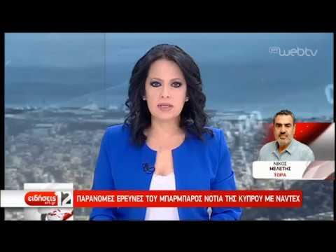 Επιμένει στην προκλητική στάση της η Τουρκία | 03/05/19 | ΕΡΤ