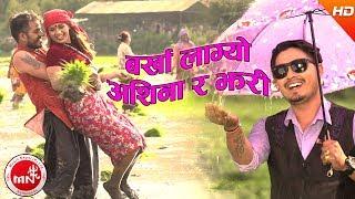 Barkha Layo Aasina Ko Jhari - Mohan Khadka & Sandhya Budha Ft. Bimal/Sarika