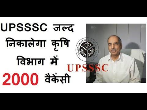 WATCH : UPSSSC जल्द निकालेगा कृषि विभाग में 2000 वैकेंसी