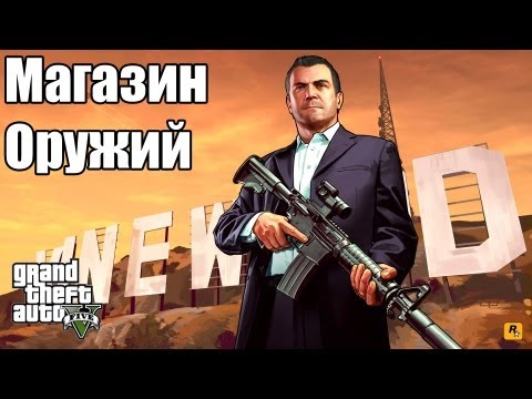 Grand Theft Auto V [GTA 5] - Геймплей - Магазин Оружий