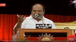 Video jagathratchagan Speech @ Erode DMK LIVE | Dravida Munnetra Kazhagam | Tamil Nadu News Live(25-03-18) MP3, 3GP, MP4, WEBM, AVI, FLV Maret 2019