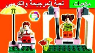 لعبة المرجيحة والكرسى بالمكعبات الجديدة للاطفال العاب بنات واولاد new cubes blocks toys for kids