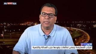 مشاورات الأحزاب المغربية لتشكيل المجالس الجهوية