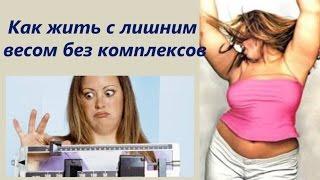 Как жить с лишним весом без комплексов