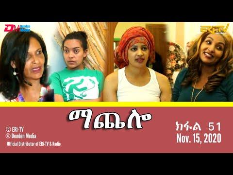 ማጨሎ (ክፋል 51) - MaChelo (Part 51), November 15, 2020 - ERi-TV Drama Series