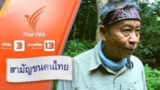 สามัญชนคนไทย - ผู้พิทักษ์ผืนป่ามรดกโลก