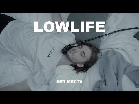 lowlife - нет места