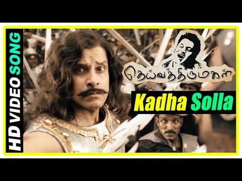 Video Deiva Thirumagal Tamil movie   scenes   Vikram tells Baby Sara story   Kadha Solla Poren song download in MP3, 3GP, MP4, WEBM, AVI, FLV January 2017