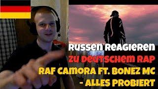 image of RUSSIANS REACT TO GERMAN RAP | RAF Camora - ALLES PROBIERT feat. BONEZ MC | REACTION