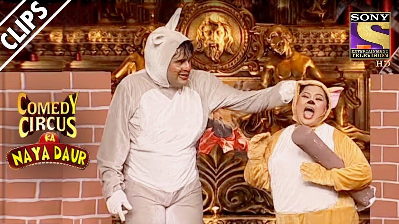Krushna & Bharti Have A Mouse Fight   Comedy Circus Ka Naya Daur