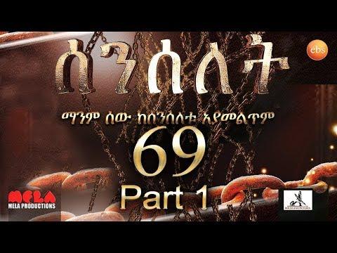 Senselet Drama S04 EP 69 Part 1