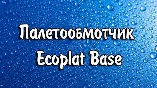 Палетообмотчик Ecoplat Base