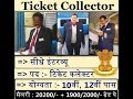 Western Central Railway Recruitment for 322 Ticket Collector  clerk and Technician waptubes