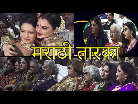 UNCUT Red Carpet | Marathi Taraka Show 2019 | Sara Ali Khan, Kangana Ranaut, Rekha