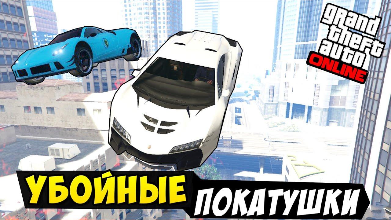 Смотреть онлайн про игры: GTA 5 Online (Гонки) — Убойные Покатушки! #6
