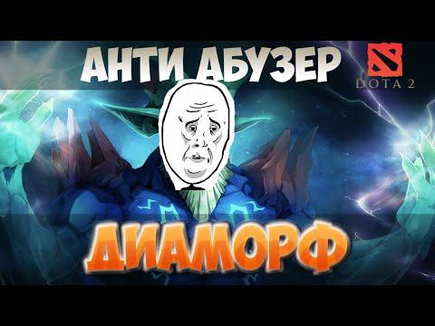 АНТИАБУЗЕР - Как Диаморф решил проучить абузера в доте