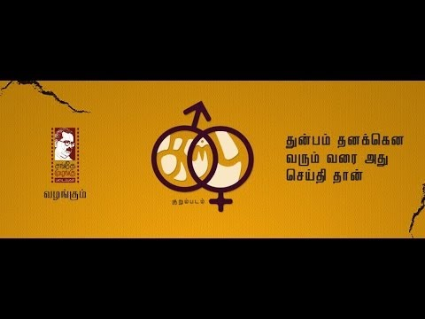 Karpu Tamil Short Film short film