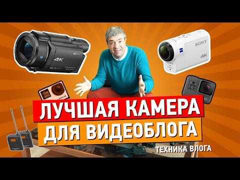 Лучшая камера для видеоблога. Обзор Gopro Hero 5, Sony actioncam, AX53 и сравнение аксессуаров (видео)