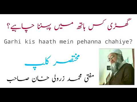 Video Garhi kis haath mein pehanna chahiye - Mufti Zarwali Khan download in MP3, 3GP, MP4, WEBM, AVI, FLV January 2017