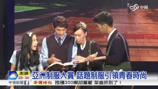 亞洲制服大賞 話題制服引領青春時尚│中視新聞 20161028