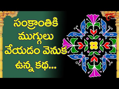 Scientific Reasons Behind Drawing Rangoli | Sankranthi 2021 | Importance Of Rangoli | BhaktiOn