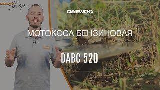Триммер бензиновый Daewoo DABC 520