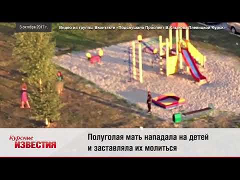 В Курске полуголая женщина нападала на детей и заставляла их молиться