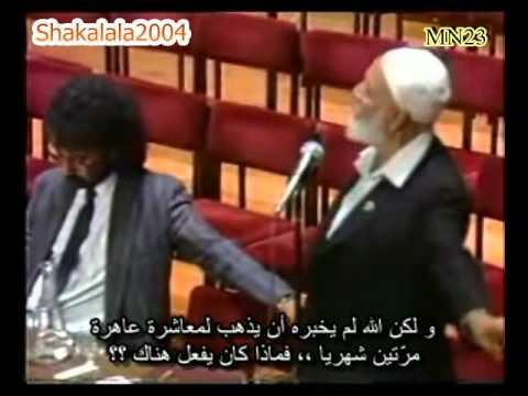 أحمد ديدات - كيف تعرف الحق
