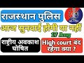 Rajasthan Police 2018,# Court Case सुनवाई होगी या नहीं, आज है #अवकाश, अब क्या होगा,17 Aug Hindi