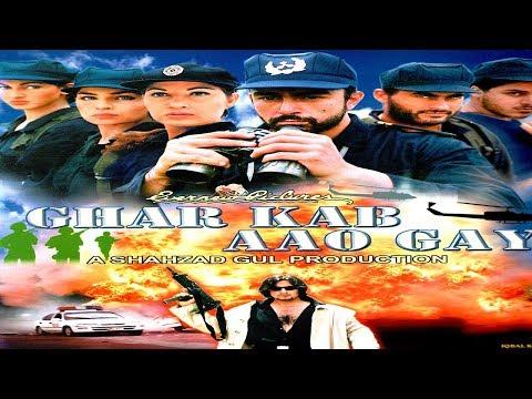 GHAR KAB AAO GAY (2000) - SHAAN, SAIMA, BABAR ALI, NOOR, MEERA - OFFICIAL PAKISTANI MOVIE