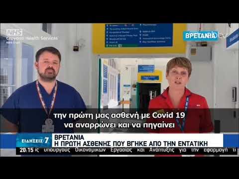 Χειροκροτήματα για ασθενή και νοσηλευτές σε Βρετανία & Νέα Υόρκη | 15/04/2020 | ΕΡΤ
