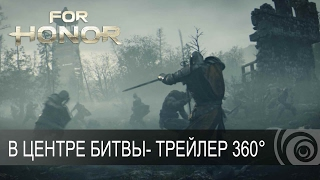 Видео к игре For Honor из публикации: Панорамный трейлер For Honor