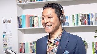 あの東野幸治がさまざまな表情と表現を見せる/Audible新CM「本は、聴こう。Audible」メイキング映像