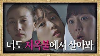 [FULL] [미친 엔딩] 김혜나를 만났었던 김서형(Kim Seo-hyung)