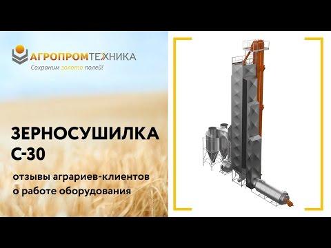Отзывы аграриев о зерносушилке С-30 Агропромтехника