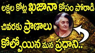 Video కోట్ల ఖజానా కోసం పోరాడి చివరకు ప్రాణాలు కోల్పోయిన మన ప్రధాని || Indira Gandhi Real Story Of Treasure MP3, 3GP, MP4, WEBM, AVI, FLV April 2018