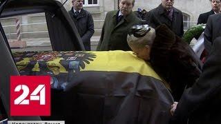 В Копенгагене простились с князем Дмитрием Романовым