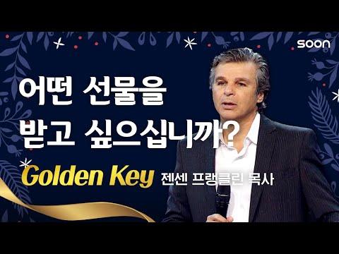 Golden Key | 젠센 프랭클린 목사 👉 어떤 선물을 받고 싶으십니까? | CGNTV SOON 3분 메시지 Pick & Pack