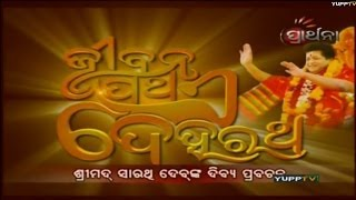 Video Srimad Sarathi Dev Prabachan-9 Jul 13 download in MP3, 3GP, MP4, WEBM, AVI, FLV January 2017