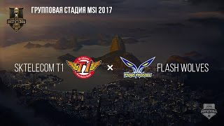SKT T1 vs Flash Wolves – MSI 2017 Group Stage. День 3: Игра 2 / LCL