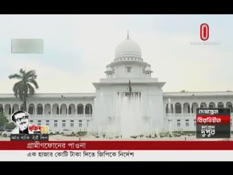 Supreme Court orders Grameenphone to pay Tk 1000 crore (20-02-2020) Courtesy: Independent TV